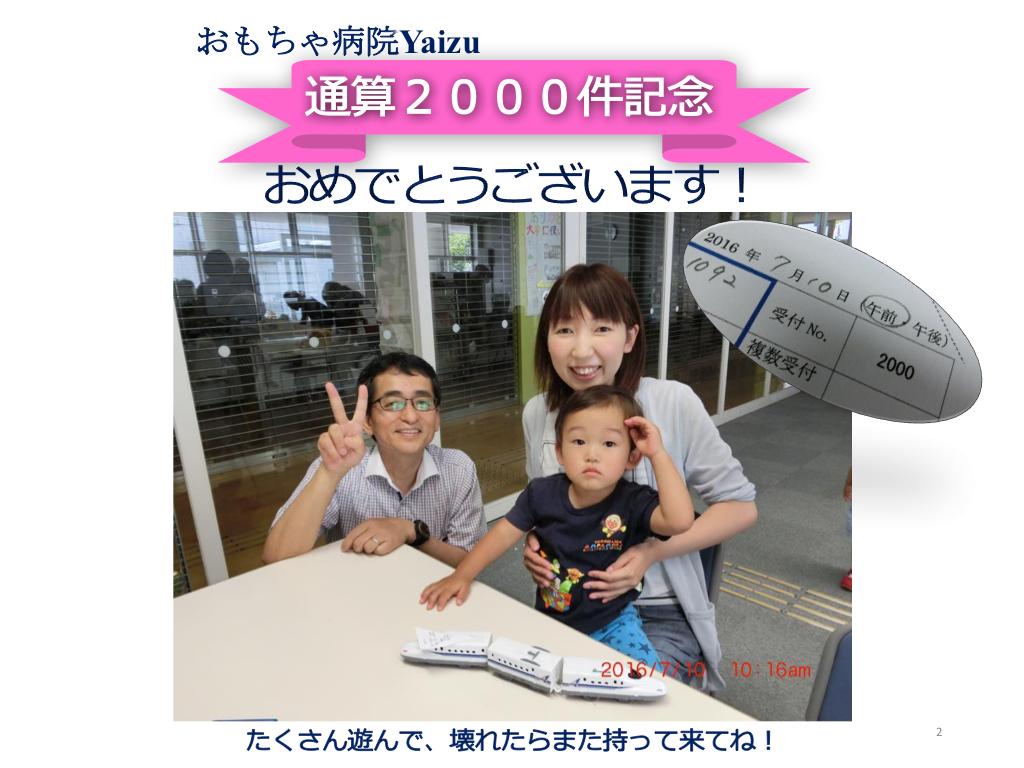 2000件達成 *\(^o^)/*