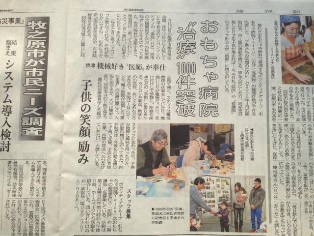 静岡新聞_20140123_1