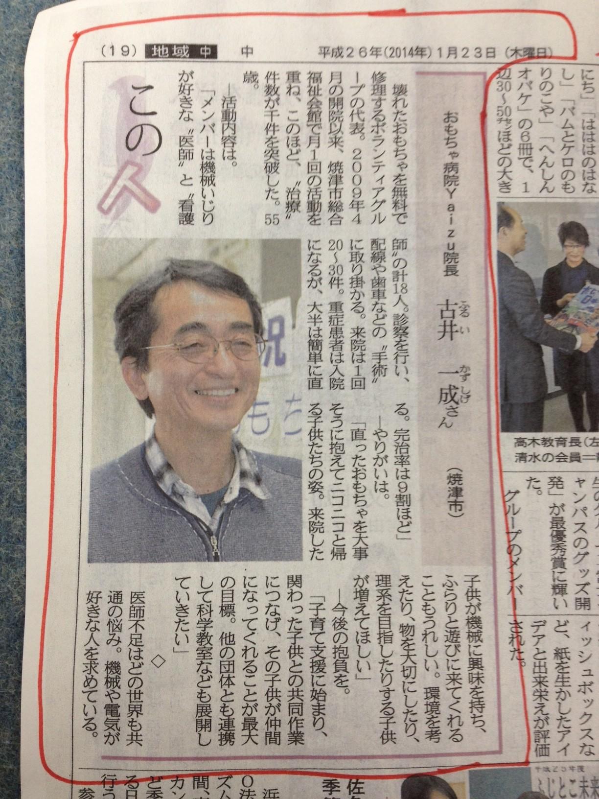 静岡新聞_20140123